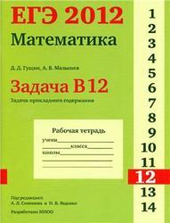 ЕГЭ 2012, Математика, Задача B12, Задачи прикладного содержания, Рабочая тетрадь, Гущин Д.Д., Малышев А.В.