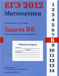 ЕГЭ 2012, Математика, Задача B8, Геометрический смысл производной, Рабочая тетрадь, Ященко И.В., Захаров П.И.