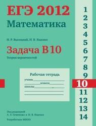 ЕГЭ 2012, Математика, Задача B10, Теория вероятностей, Рабочая тетрадь, Высоцкий И.Р., Ященко И.В.