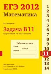 ЕГЭ 2012, Математика, Задача B11, Стереометрия, Объемы и площади, Рабочая тетрадь, Смирнов В.А.
