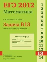 ЕГЭ 2012, Математика, Задача B13, Задачи на составление уравнений, Рабочая тетрадь, Шестаков С.А., Гущин Д.Д.