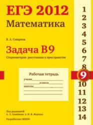 ЕГЭ 2012, Математика, Задача B7, Стереометрия, Расстояния в пространстве, Рабочая тетрадь, Смирнов В.А.