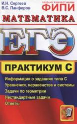 ЕГЭ, Практикум по математике, Подготовка к выполнению части C, Сергеев И.Н., Панферов В.С., 2012