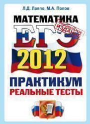 ЕГЭ 2012, Математика, Практикум, Реальные тесты, Лаппо Л.Д., Попов М.А.