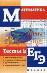 Математика, Тесты к ЕГЭ, Клово, 2012
