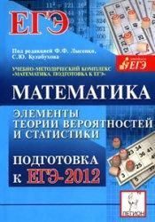 ЕГЭ 2012, Математика, Элементы теории вероятностей и статистики, Евич Л.Н., Ольховая Л.С., Ковалевская А.С., 2011
