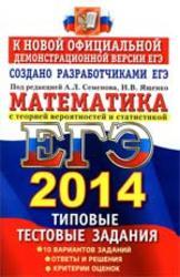 ЕГЭ 2014, Математика, Типовые тестовые задания, Высоцкий, Захаров, Панферов