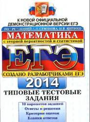 ЕГЭ 2014, Математика, Типовые тестовые задания, Высоцкий И.Р., Захаров П.И., Панферов В.С., Ященко И.В.