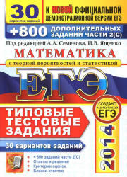 ЕГЭ 2014, Математика, 30 вариантов типовых тестовых заданий и 800 заданий части 2(С), Семенов А.Л., Ященко И.В.