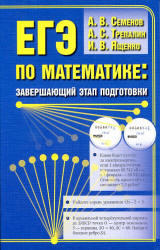 ЕГЭ по математике, Завершающий этап подготовки, Семенов, Трепалин, Ященко, 2012