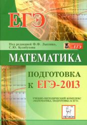 Математика, Подготовка к ЕГЭ 2013, Лысенко, Кулабухов, 2012