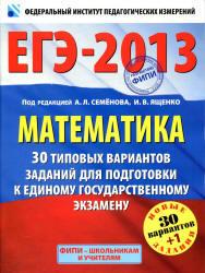 Математика, 30 типовых вариантов заданий для подготовки к ЕГЭ, Семенов А.Л., Ященко И.В., 2013