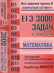 ЕГЭ, 3000 задач с ответами по математике, Все задания группы B, Семенов А.Л., Ященко И.В., 2011