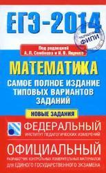 ЕГЭ 2014, Математика, Самое полное издание типовых вариантов заданий, Ященко И.В., Высоцкий И.Р.