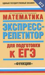 Математика, Экспресс-репетитор для подготовки к ЕГЭ, Функции, Слонимская И.С., Слонимский Л.И., 2010