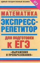 Математика, Экспресс-репетитор для подготовки к ЕГЭ, Выражения и преобразования, Слонимская, Слонимский, 2010