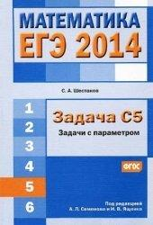 ЕГЭ 2014, Математика, Задача С5, Задачи с параметром, Шестаков С.А.