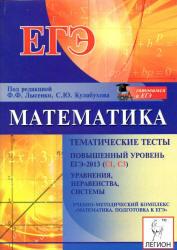 Математика, Повышенный уровень ЕГЭ 2013, C1, C3, Тематические тесты, Уравнения, Неравенства, Системы, Лысенко Ф.Ф., Кулабухов С.Ю., 2012