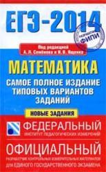 ЕГЭ 2014, Математика, Самое полное издание типовых вариантов заданий, Ященко, Высоцкий