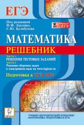 ЕГЭ 2014, Математика, Решебник, Часть 2, Лысенко Ф.Ф., Кулабухов С.Ю., 2013