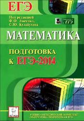 Математика, Подготовка к ЕГЭ 2014, Лысенко Ф.Ф., Кулабухов С.Ю., 2013