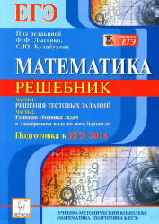 ЕГЭ 2014, Математика, Решебник, Часть 1, Лысенко Ф.Ф., Кулабухов С.Ю., 2013