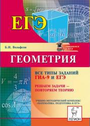 Геометрия, Все типы заданий ГИА-9 и ЕГЭ, Решаем задачи - повторяем теорию, Вольфсон Б.И., 2013