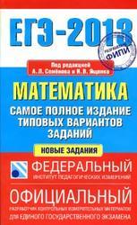 ЕГЭ 2013, Математика, Самое полное издание типовых вариантов заданий, Ященко И.В., Высоцкий И.Р.