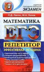 ЕГЭ, Репетитор, Математика, Эффективная методика, Лаппо, Попов, 2013