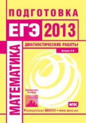 Математика, Подготовка к ЕГЭ 2013, Диагностические работы, Высоцкий И.Р., Семенов А.В.