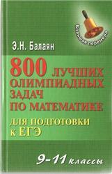 800 лучших олимпиадных задач по математике для подготовки к ЕГЭ, 9-11 класс, Балаян, 2013