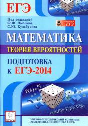 Математика, Подготовка к ЕГЭ 2014, Теория вероятностей, Иванов С.О., Коннова Е.Г., Ханин Д.И., 2013