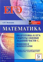 Математика, Подготовка к ЕГЭ 2014, Секреты оценки заданий части C, Васильева Е.Н., 2013
