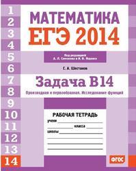 ЕГЭ 2014, Математика, Задача B14, Производная и первообразная, Исследование функций, Шестаков С.А.