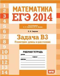 ЕГЭ 2014, Математика, Задача B3, Геометрия, Длины и расстояния, Рабочая тетрадь, Смирнов В.А.