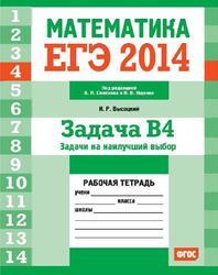 ЕГЭ 2014, Математика, Задача B4, Задачи на наилучший выбор, Рабочая тетрадь, Высоцкий И.Р.