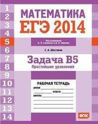 ЕГЭ 2014, Математика, Задача B5, Простейшие уравнения, Рабочая тетрадь, Шестаков С.А.