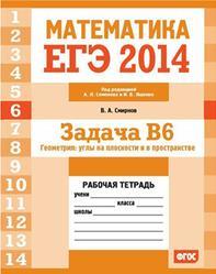 ЕГЭ 2014, Математика, Задача B6, Геометрия, Углы на плоскости и в пространстве, Рабочая тетрадь, Смирнов В.А.