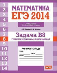 ЕГЭ 2014, Математика, Задача B8, Геометрический смысл производной, Рабочая тетрадь, Ященко И.В., Захаров П.И.
