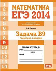 ЕГЭ 2014, Математика, Задача B9, Геометрия, Площадь, Рабочая тетрадь, Смирнов В.А.
