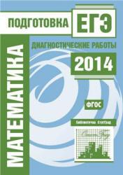 Математика, Подготовка к ЕГЭ в 2014 году, Диагностические работы, Высоцкий И.Р., Семенов А.В.