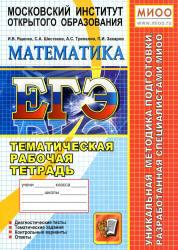 ЕГЭ, Математика, Тематическая рабочая тетрадь, Ященко, Шестаков, Трепалин, 2012