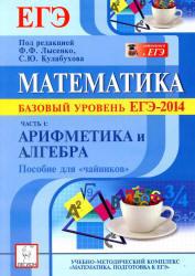 ЕГЭ 2014, Математика, Базовый уровень, Пособие для «чайников», Часть 1, Арифметика и алгебра, Коннова Е.Г., Лысенко Ф.Ф., Кулабухов С.Ю., 2013