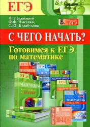 Готовимся к ЕГЭ по математике, С чего начать, Лысенко Ф.Ф., Кулабухов С.Ю., 2013