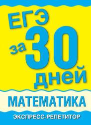 ЕГЭ за 30 дней, Математика, Экспресс-репетитор, Власова А.П., Латанова Н.И., 2011
