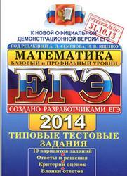 ЕГЭ 2014, Математика, Типовые тестовые задания, Семенов А.Л., Ященко И.В., 2014