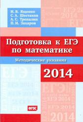 Подготовка к ЕГЭ по математике, Методические указания, Ященко И.В., Шестаков С.А., 2014