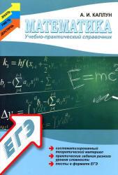 ЕГЭ, Математика, Учебно-практический справочник, Каплун А.И., 2014