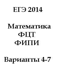 ЕГЭ 2014, Математика, ФЦТ, ФИПИ, Варианты 4-7