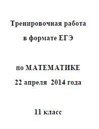 ЕГЭ 2014, Математика, Тренировочная работа с ответами, Варианты 601-604, 22.04.2014